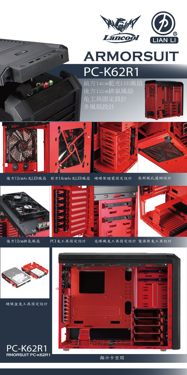 Index of /case/LANCOOL